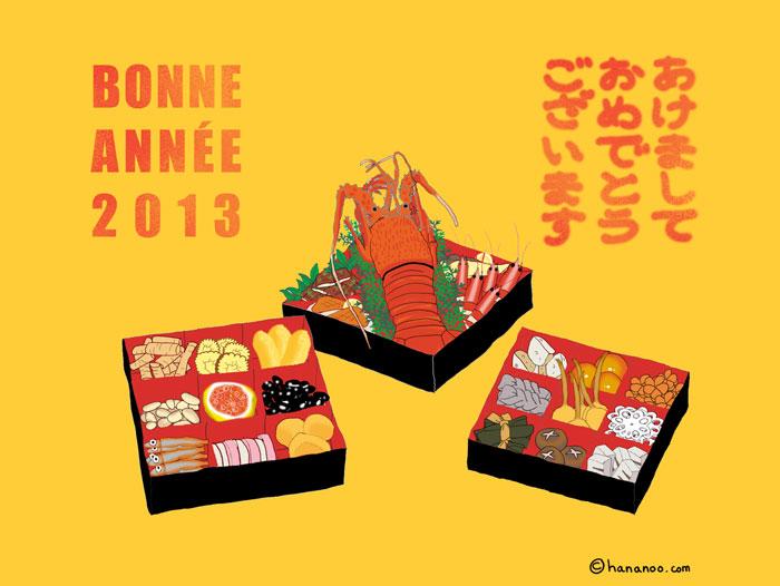 carte voeux hananoo français japonais avec osechi ryori