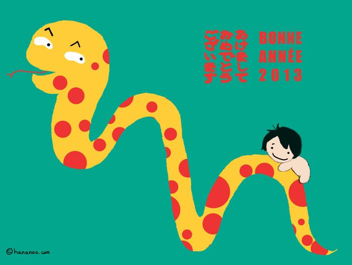 carte voeux hananoo français japonais année du serpent